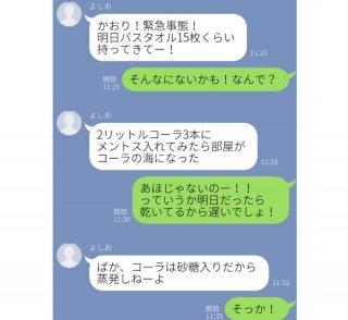 純粋さが胸を打つ♡ バカップルの天然すぎる爆笑LINE5選!