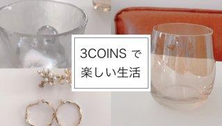 「3COINS」で毎日をワンランクアップ♡ おすすめアイテム3選