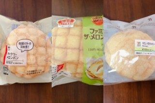 コンビニ「メロンパン」3種食べ比べ 2021.7.6(火)