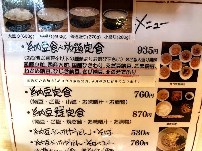 どの納豆から食べようか(C)コクハク