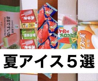 テッパン「夏アイス」5選! 2021.8.5(木)