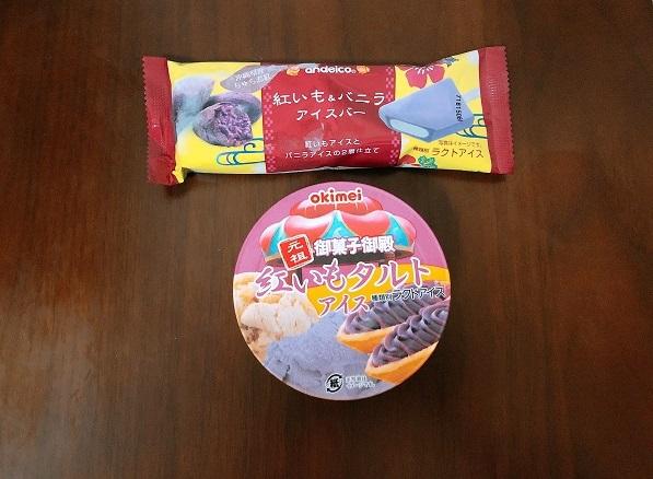 紅芋&バニラアイスバー(上)/紅いもタルトアイス(C)コクハク
