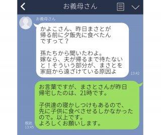 """姑vs嫁で因縁バトル勃発! 女性同士の""""壮絶LINE""""の内容5選"""