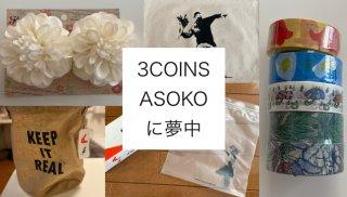 おトクで感激♪ 3COINS&ASOKOの便利なオシャレ雑貨7選