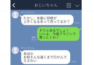 ほっこりに感謝♡ おじいちゃんから届いた大爆笑LINE5選