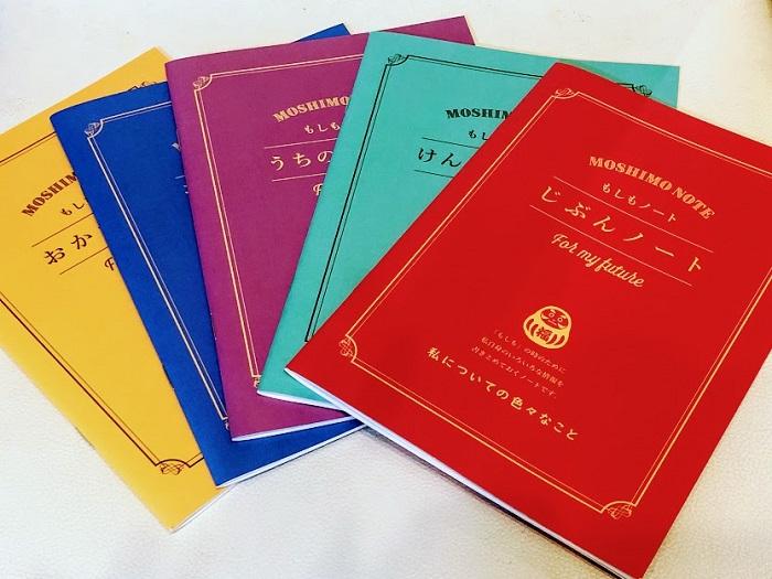 「もしもノート」シリーズは全5種類 (C)コクハク