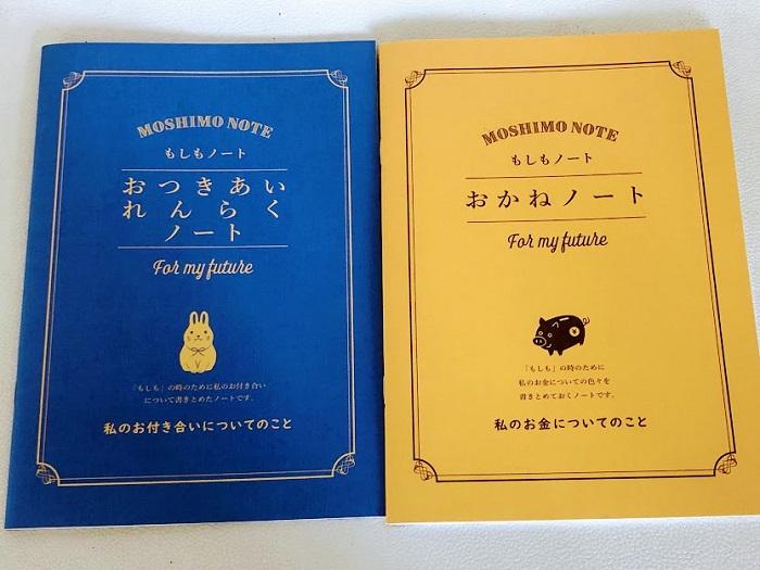 「おつきあいれんらくノート」と「おかねノート」 (C)コクハク