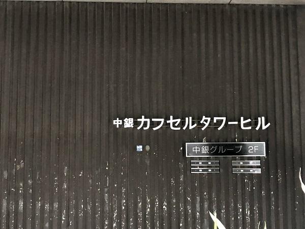 中銀カプセルタワービルの入り口(C)コクハク